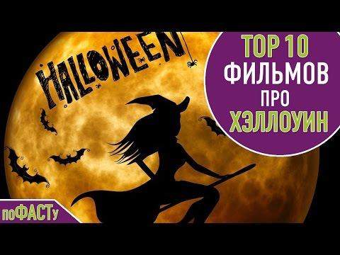 ТОП 10 ФИЛЬМОВ НА ХЭЛЛОУИН | TOP 10 HALLOWEEN MOVIES