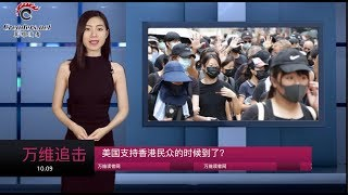 美国支持香港民众的时候到了?(《万维追击》20191009)