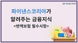 파이낸스코리아(Financekorea)가 알려주는 금융…