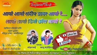 Sandip Dawar Aayo Re DJ Layo Re | Aadivasi Timli | Sohanbhai & Kalu bandodiya