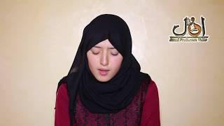 صوت تهتز له القلوب القرآن كريم بالقراءة المغربية بصوت القارئة شيماء حسونة