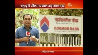 Pune | Hackers Hacked Cosmos Bank Sever And Looted 500 Bank Account Holders