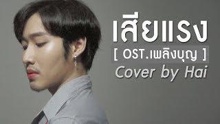 【OFFICIAL COVER】: เสียแรง [OST.เพลิงบุญ] - ปาน ธนพร แวกประยูร