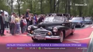 Смотреть видео Москва 24. Новости. Фестиваль старинных автомобилей онлайн