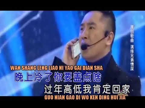 XIONG DI XIANG NI LIAO#JIANG PENG FEAT HAN DONG#MANDARIN#LEFT