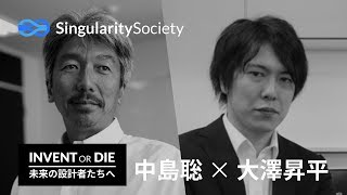Invent or Die - 未来の設計者たちへ 5: 中島聡×大澤昇平