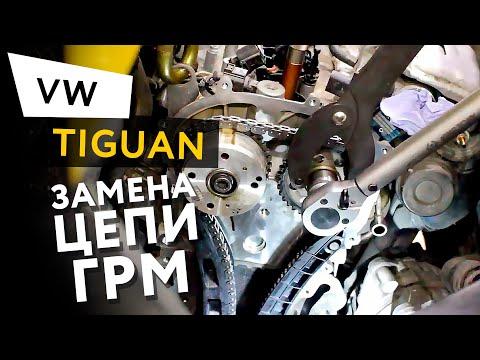 Замена цепи ГРМ в автомобиле Volkswagen Tiguan 1,4 TSI