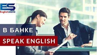 На уроке учим фразы по теме БАНК на английском языке (Видео урок)