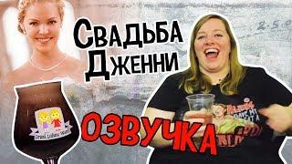 РУССКАЯ ОЗВУЧКА DRUNK LESBIANS WATCH// JENNY'S WEDDING// СВАДЬБА ДЖЕННИ
