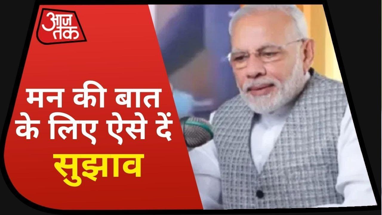 PM Modi 30 अगस्त को करेंगे Mann Ki Baat, लोगों से मांगे सुझाव