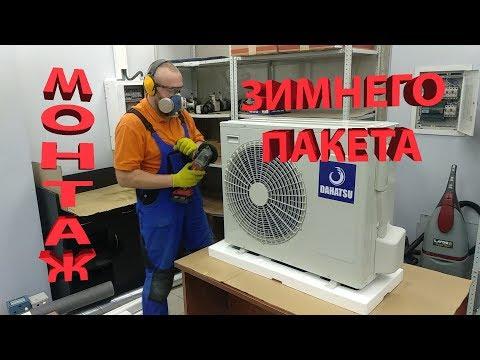 Монтаж зимнего пакета в кондиционер