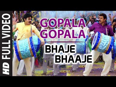 Bhaje Bhaaje Full Video Song || Gopala Gopala || Venkatesh, Pawan Kalyan, Shriya Saran