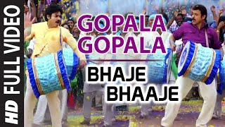 Bhaje Bhaaje Full Video Song || Gopala Gopala || Venkatesh, Pawan Kalyan, Shriya …