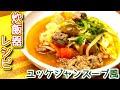【炊飯器レシピ】冷蔵庫の残り食材で ユッケジャンスープ風の作り方、レシピ N.D.K…