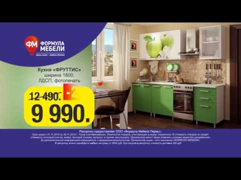 Кухня Фруттис по низким ценам