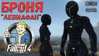 "Fallout 4: Броня ""Левиафан"""