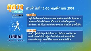 ดูดวงรายปักษ์ อ.อัมพร ราศีตุลย์ | 19-11-61 | ข่าวเช้าไทยรัฐ