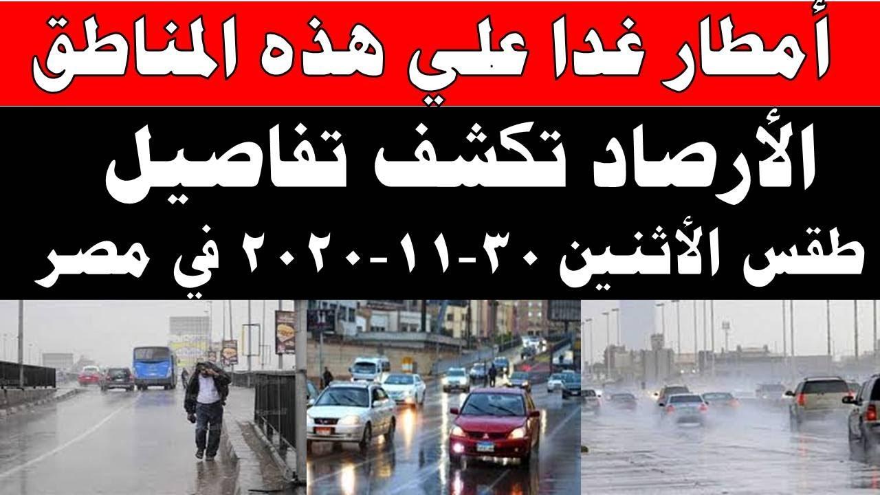 صورة فيديو : طقس مصر اليوم الاثنين 30-11-2020 و درجات الحرارة اليوم الاثنين 30 نوفمبر 2020