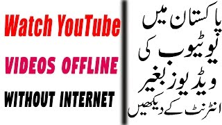 Video How to Watch YouTube Videos Offline Without Internet Connection 2016 download MP3, 3GP, MP4, WEBM, AVI, FLV Mei 2018