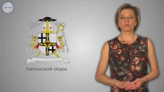 История 6 Борьба Руси с западными завоевателями