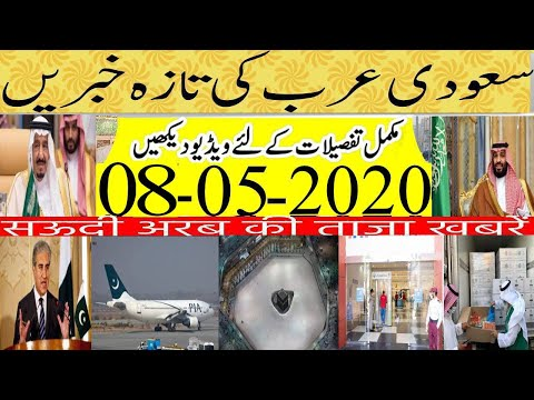 Saudi News Today |08_05_2020| Saudi Arabia News | Saudi News in Urdu Hindi | Saudi News Now