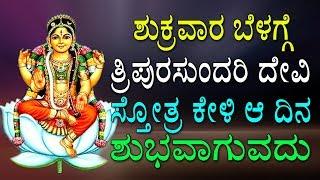 ಶುಕ್ರವಾರ ಬೆಳಗ್ಗೆ ತ್ರಿಪುರಸುಂದರಿ ದೇವಿ ಸ್ತೋತ್ರ ಕೇಳಿ ಆ ದಿನ ಶುಭವಾಗುವದು| Tripura Sundari  | Bhakti Geetha
