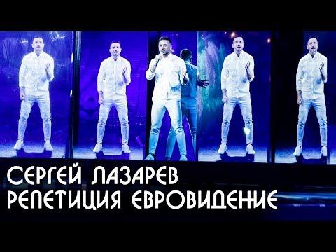 Сергей Лазарев песня Scream репетиция для Евровидение 2019