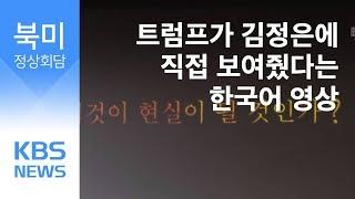 [풀영상] 트럼프가 김정은에 보여줬다는 한국어 영상 보니… / KBS뉴스(News)