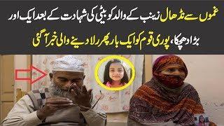Latest Update On Zainab Mu-r-der Case