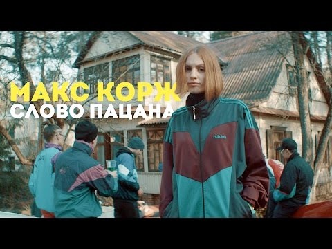 Макс Корж - Слово пацана (official video)