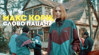 Макс Корж - Слово пацана (official video)