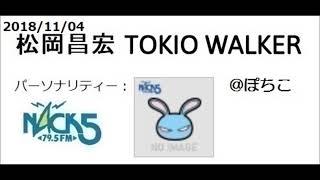 20181104 松岡昌宏 TOKIO WALKER.