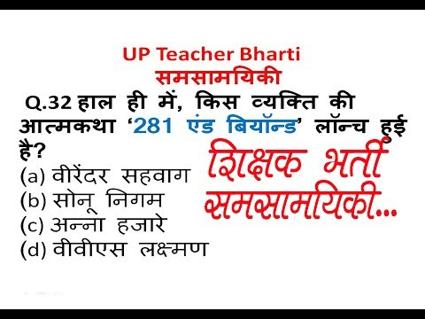 UP Teacher Bharti Model Paper 26/Super TET
