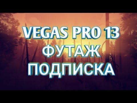 КАК СДЕЛАТЬ ЛАЙК И ПОДПИСКА В ФУТАЖ SONY VEGAS PRO 13 /ФУТАЖ SONY VEGAS PRO 13