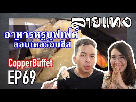 ห้องอาหารหรู บุฟเฟ่ต์ Copper ของดี พรีเมี่ยม ขนมหวานอย่างสุด | Laitang #ลายแทง EP : 69