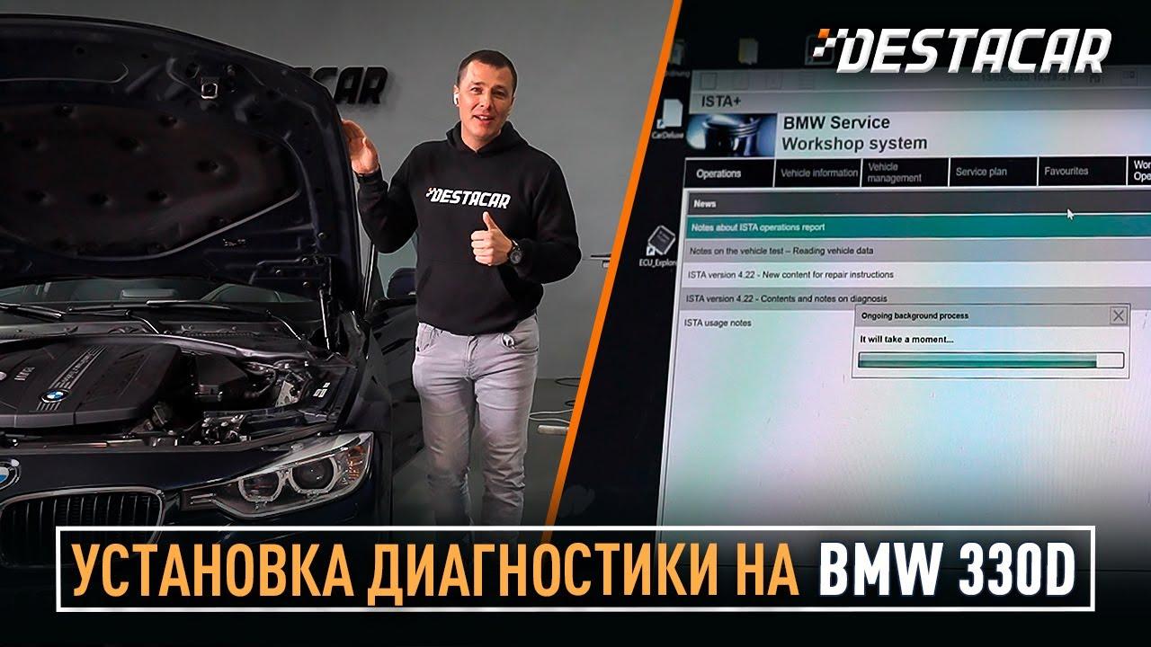 установка диагностики для BMW при помощи Bimmerdoc