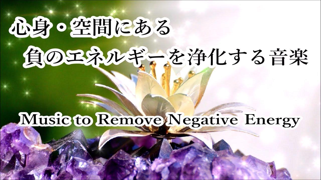 心身・空間にある負のエネルギーを浄化する音楽 - 心と体が楽になる 浄化音楽, 瞑想音楽, 癒し音楽  Meditation Music to Remove Negative Energy