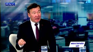 MNC телевиз - Мөнхтөрийн цаг -  МАХН-ын дэд дарга С.Ганбаатар, МҮАН-ын дарга Б.Цогтгэрэл
