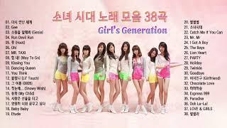 소녀시대 노래모음 38곡, ♬보고듣는 소울뮤직TV