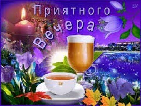 Доброго вечера вам и процветания
