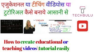 How to make teaching or educational videos - Easily - Explained - In Hindi