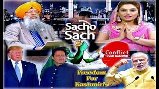 Download Mp3 Sos 7/25/19 P.1 Dr. Amarjit Singh : Us-india Relations 'trumped' By Trump's Kash