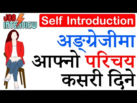 Self Introduction in English - How to Introduce Yourself at Job Interviews - Tell Me About Yourself