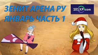 Наруто онлайн - Зенит Арена РУ, Январь, часть 1