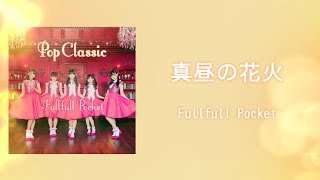 Fullfull Pocket「真昼の花火」