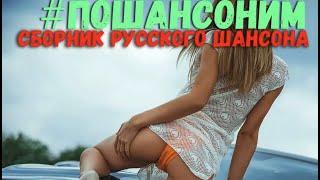 Дорожный шансон / Красивые и хорошие песни / Шикарный сборник в дорогу 2017