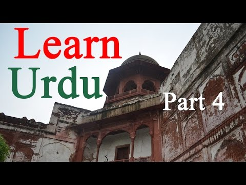 Learn Urdu - Daily use Urdu sentences for beginners 4 - Urdu English speaking course