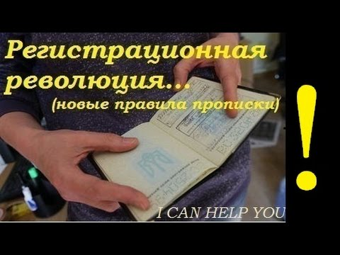Новые правила прописки. Регистрационная революция в Украине.