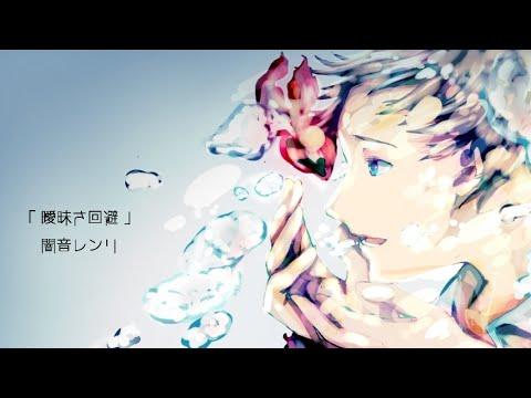 歌詞の庭: 闇音レンリ / Yamine ...