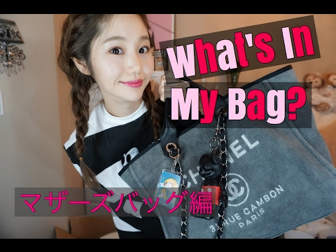 Whats In My Diaper Bag!ママ必見☆マザーズバッグ&便利グッズ紹介